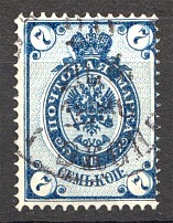 1884 Russia 7 Kop (Shifted Background, Cancelled)