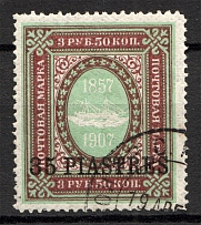 1903-04 Russia Offices in Levant 35 Pia (Cancelled)
