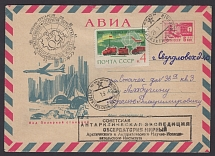 1970. Rare expeditionary porridge. SOVIET ANTARCTIC EXPEDITION WORLD OBSERVATORY. The envelope was sent on 01/29/1970