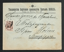 Mute Cancellation of Yagotin, Commercial Letter Бр Нобель (Yagotin, Levin #523.02, p. 43)