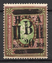 1921 20k on 3.5R Nikolaevsk-on-Amur Priamur Provisional Government (Signed, Only 50 issued, CV $1,100)