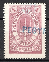 1899 Crete Russian Military Administration 1M Lilac (CV $75, Cancelled)