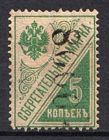1922 Kiev (Kyiv) `8000` Mi. 2 II Local Issue, Russia Civil War (Vertical Rombs, Type I, Reading DOWN, Signed, CV $400)