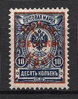 1922 Russia Priamur Rural Province Civil War 10 Kop (Perforated, CV $115, Signed, MNH)