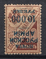 1921 10000R/10k Wrangel on Postal Savings Stamps, Russia Civil War (INVERTED Overprint, Print Error, Signed)