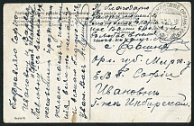 1914. Cancellation - Credit Partnership. Roshnenskoe Orlov. An open letter was sent on April 9, 1916 through the post