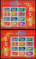 2005, Chinese New Years of 1992-2004, 37c multicolored, complete double-sided pane of 24, misregistered die cutting on reverse side causing imperforated top row of three stamps and freak bisected stamps on three other rows