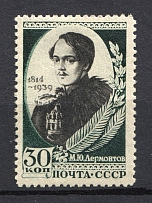1939 30k The 125th Anniversary of the Lermontov Birth, Soviet Union USSR (MISSED Background, Print Error, MNH)