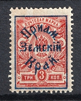 1922 3k Priamur Rural Province Overprint on Eastern Republic Stamps, Russia Civil War (Perforated, Signed, CV $75)