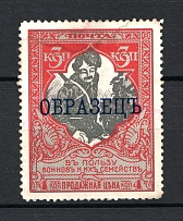 1915 Russia Charity Issue 3 Kop (Specimen, Cancelled)