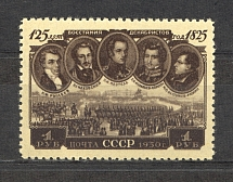 1950 USSR Decembrist Revolution (Full Set, MNH)