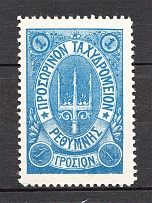 1899 Crete Russian Military Administration 1G Blue (MNH)