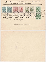 1913 Russian Empire. Banking mailpiece. Kargopol. Frank stamps Romanov series.