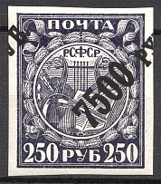 1922 RSFSR 7500 Rub (Shifted Overprint)