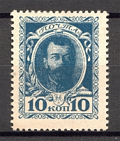 1915 Russia 10 Kop Stamp Money (Shifted Perforation)