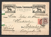 Mute Cancellation of Kamenka, International Letter, Censorship, Advertising Envelope (Kamenka, #512, NEWLY Discovered Mute Postmark)
