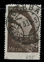 USSR - cat. SK # 548, skipping perforation, used