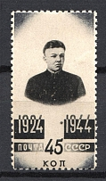 1944 45k 20th Anniversary of the Death of Lenin, Soviet Union USSR (MISSED Background, Print Error, MNH)