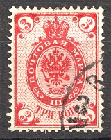 1889-92 Russia 3 Kop (Shifted Background, Print Error, Cancelled)