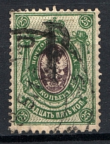 1918-22 Unidentified `P` Local Issue Russia Civil War (Black Overprint, Canceled)