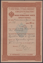 Certificate for fishing occupation of the fifth category. Rarity. Ex - E.