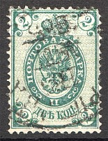 1884 Russia 2 Kop (Shifted Background, Cancelled)