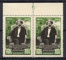 1954 USSR 50th Anniversary of the Death of Chekhov Pair (Full Set, MNH)