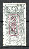 Romania Germany Occupation Revenue Stamp