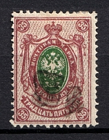 1920 Petrovsk (Dagestan) `35 руб` Geyfman №4, Local Issue, Russia Civil War