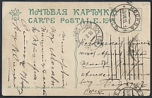 1915. Caucasian Front. Tiflis field main post office (letter '4'). An open lette