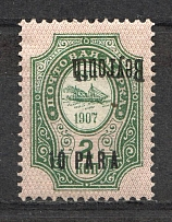 1909 Russia Beyrouth Offices in Levant 10 Pa (Inverted Overprint)