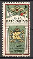 1914 Vyatka Russia in Favor of Families Сalled to War 3 Kop (MNH)