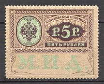 1913 Russian Empire Consular Fees 5 Rub (MNH)