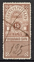 1885 Russia Saint Petersburg District Court 15 Kop Cancelled