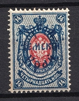 1922 14k Priamur Rural Province Overprint on Eastern Republic Stamps, Russia Civil War (Perforated, CV $150)