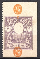 1919 Russia Denikin Army Civil War 2 Rub (Double Center + Missed Perf, MNH)
