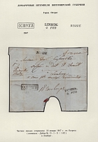 1847. Private letter from Ostrog to Lemberg (Austria-Hungary). 1847. Exhibition