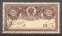 1900 Russia Control Stamp 25 Rub (Inverted Background, Cancelled)