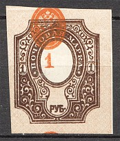 1917 Russia 1 Rub (Print Error, Shifted Center, MNH)