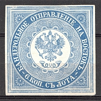 1863 Russia Levant Offices in Turkey (Light Blue, Signed)