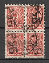 1920 Kustanay (Turgayskaya) 3 Rub Geyfman №25 Local Issue Russia Civil Block of Four (Canceled)
