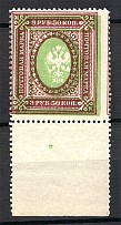 1917 Russia 3.5 Rub (Print Error, Shifted Green Color and Perforation, MNH)