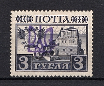 Kiev Type 2gg on Romanovs - 3 Rub, Ukraine Trident (Signed)