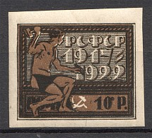 1922 RSFSR 10 Rub (Dot at `0`, CV $225, MNH)