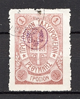 1899 Crete Russian Military Administration 1G Lilac (Cancelled)