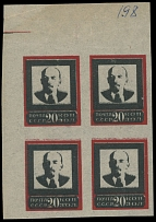 Soviet Union LENIN MOURNING ISSUE: 1924, 20k, narrow frame, plus