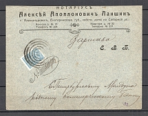Mute Cancellation of Aleksandrovsk, Notary's Signature Envelope (Aleksandrovsk, Levin #512.05)
