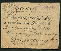 1921. Letters from Georgia to Azerbaijan were delivered free of charge. A registered letter was sent on 04/12/1921 from