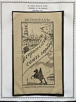 Petrograd 1914. Charitable edition (13.5 x 22.5 cm) 10 kopecks. All-Russian Unio