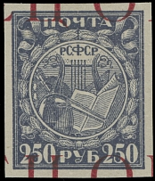RSFSR, 1921, 250r violet, on ordinary paper, part of initials